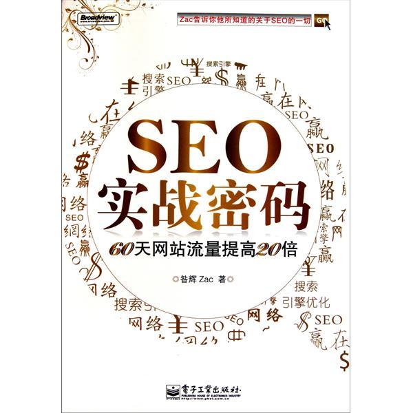 2015最新SEO实战密码第三版seo实战密码pdf高清影印扫描版高速下载的图片 - 2