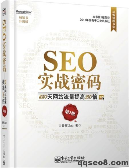 2015最新SEO实战密码第三版seo实战密码pdf高清影印扫描版高速下载的图片 - 1