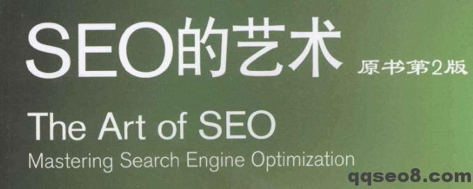 seo艺术第二版PDF高清原书电子版下载的图片 - 2