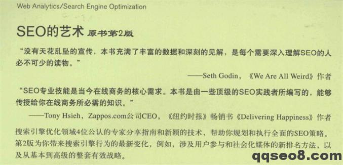 seo艺术第二版PDF高清原书电子版下载的图片 - 4