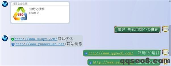 琪琪SEO博客实战与SEO大神互换友情链接全纪录的图片 - 2