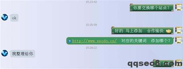 琪琪SEO博客实战与SEO大神互换友情链接全纪录的图片 - 3