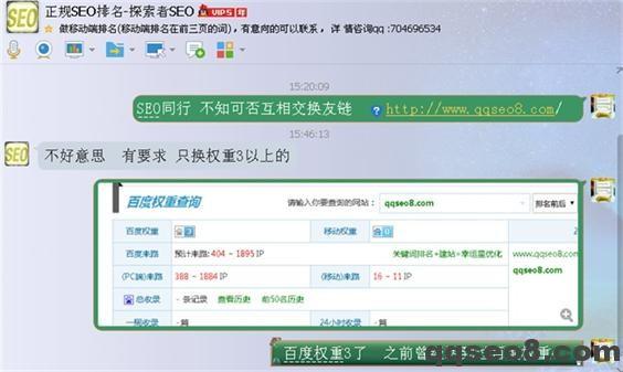 琪琪SEO博客实战与SEO大神互换友情链接全纪录的图片 - 6