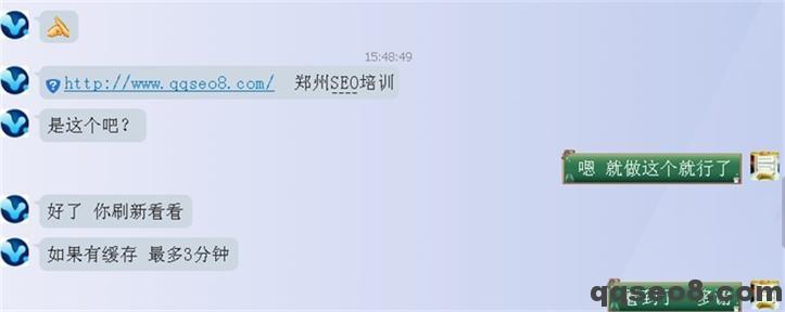 琪琪SEO博客实战与SEO大神互换友情链接全纪录的图片 - 5
