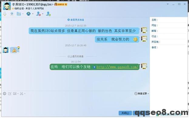 琪琪SEO博客实战与SEO大神互换友情链接全纪录的图片 - 8