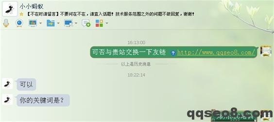 琪琪SEO博客实战与SEO大神互换友情链接全纪录的图片 - 9