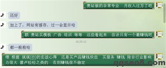 琪琪SEO博客实战与SEO大神互换友情链接全纪录的图片 - 10