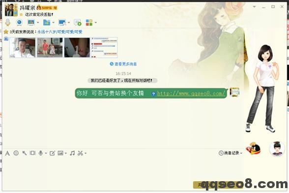 琪琪SEO博客实战与SEO大神互换友情链接全纪录的图片 - 7