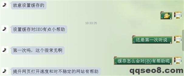 琪琪SEO博客实战与SEO大神互换友情链接全纪录的图片 - 12