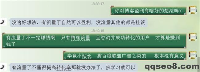 琪琪SEO博客实战与SEO大神互换友情链接全纪录的图片 - 13