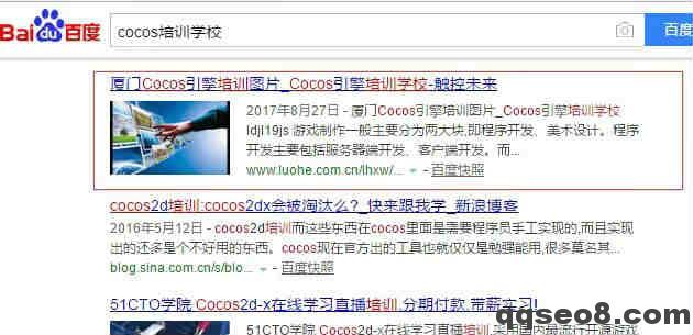 cocos培训案例已为客户每天操作10000多个排名的图片 - 1