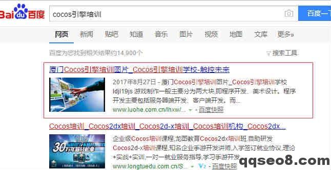 cocos培训案例已为客户每天操作10000多个排名的图片 - 2