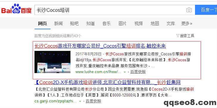 cocos培训案例已为客户每天操作10000多个排名的图片 - 3
