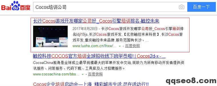 cocos培训案例已为客户每天操作10000多个排名的图片 - 4