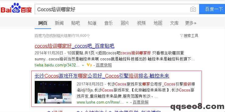 cocos培训案例已为客户每天操作10000多个排名的图片 - 6