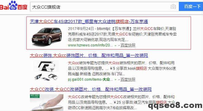 大众汽车行业案例已为客户每天操作19000多个排名的图片 - 1