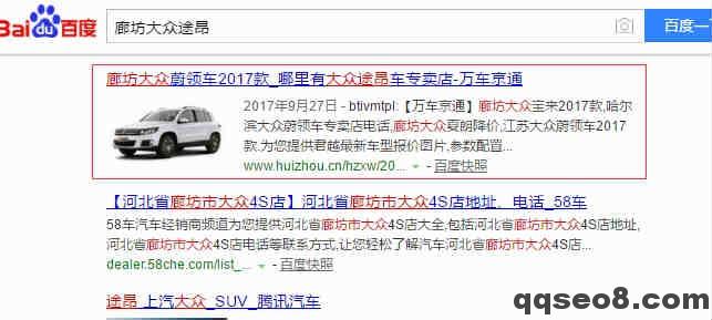 大众汽车行业案例已为客户每天操作19000多个排名的图片 - 3