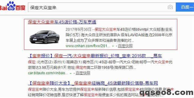 大众汽车行业案例已为客户每天操作19000多个排名的图片 - 4