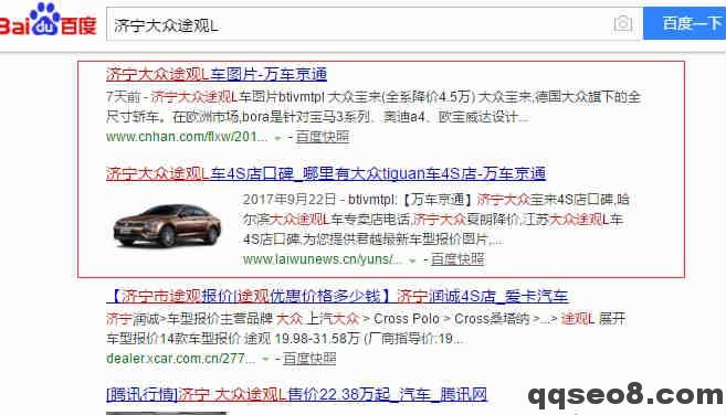 大众汽车行业案例已为客户每天操作19000多个排名的图片 - 5