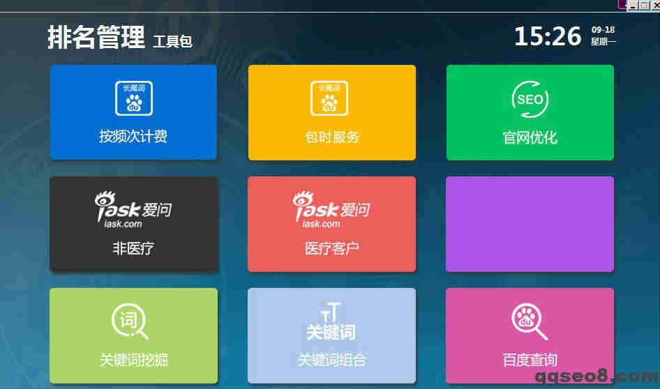【seo快速排名软件工具利器】百度云排名全网唯一长尾关键词霸屏系统3-7天上百度首页的图片 - 3