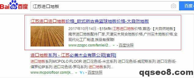 木板行业案例已为客户每天操作18000多个排名的图片 - 2