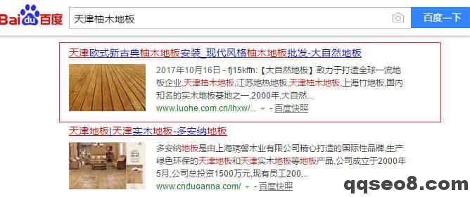 木板行业案例已为客户每天操作18000多个排名的图片 - 3