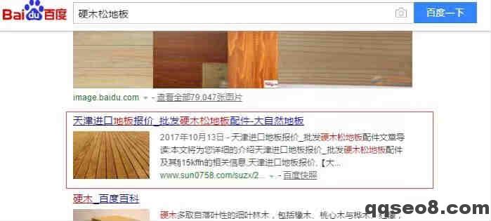 木板行业案例已为客户每天操作18000多个排名的图片 - 4