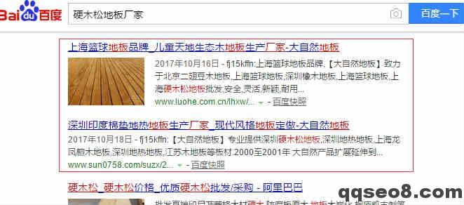 木板行业案例已为客户每天操作18000多个排名的图片 - 6