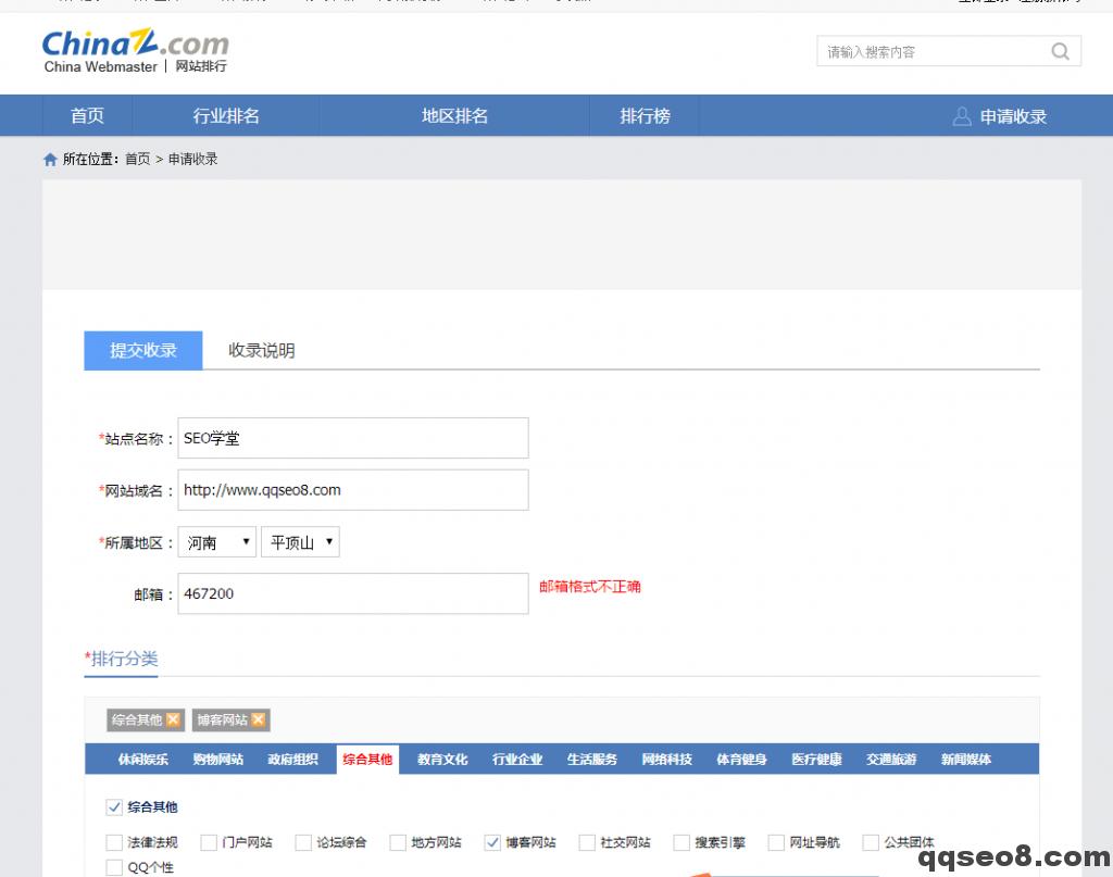 SEO学堂站长权重4获站长网收录推荐的图片 - 3