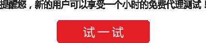 2018年最新网页游戏vpn代理ip网站实时更新socks代理免费http代理服务器【高质量+已验证】的图片 - 11