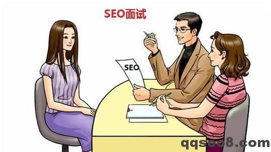 【重庆SEO】27个SEO面试问题90%都会被问到!的图片 - 2